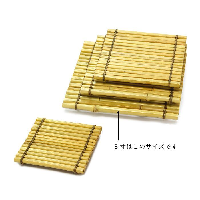 丸竹敷台・角(8寸) 【37-118】