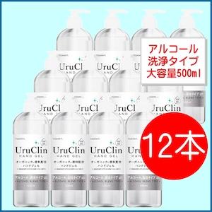 オーガニックハンドジェル アルコール洗浄タイプ 500ml×12本! 手指を気軽に除菌&新型コロナウイルス対策として消毒 手荒れを防ぐ天然由来の「保湿成分」を配合のハンドジェル