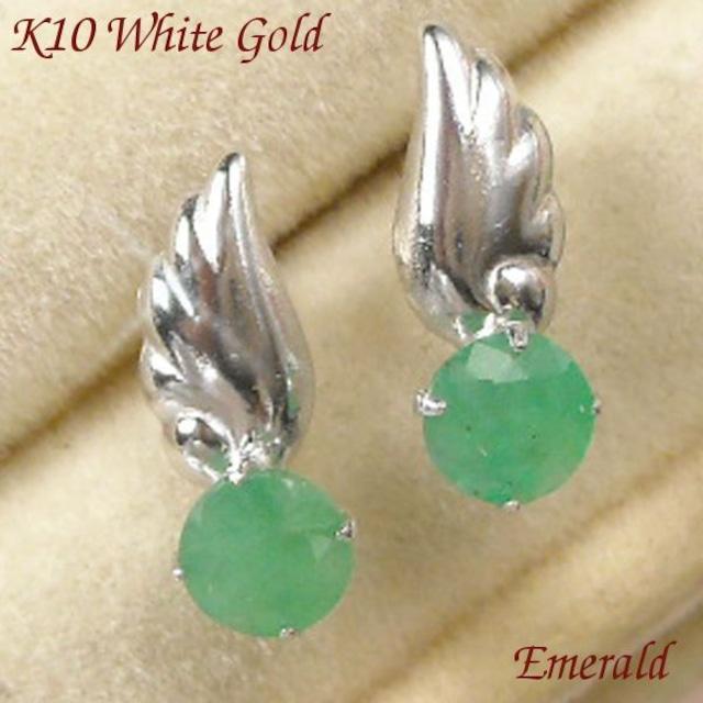 エメラルド ピアス 天使の羽 レディース 5月誕生石 天然石 10金ホワイトゴールド