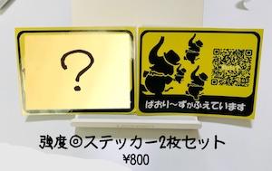 強度◎ステッカー「ぱおり〜ずが増えています」&「?」2枚セット