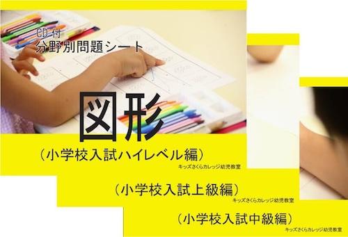 分野別問題「図形 3巻セット」CD付き