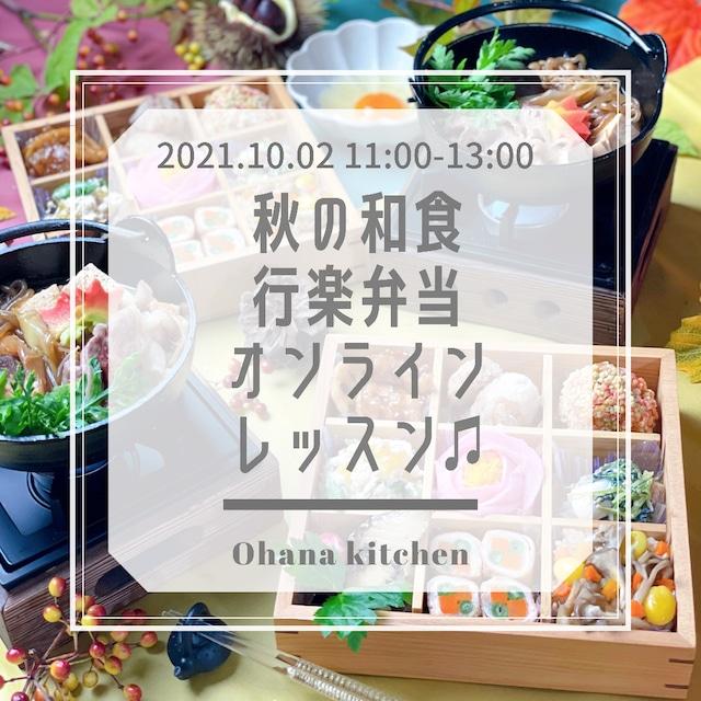 秋の和食行楽弁当とすき焼きオンラインレッスン2021.10.02 11:00-13:00&レッスン動画販売 購入ページ