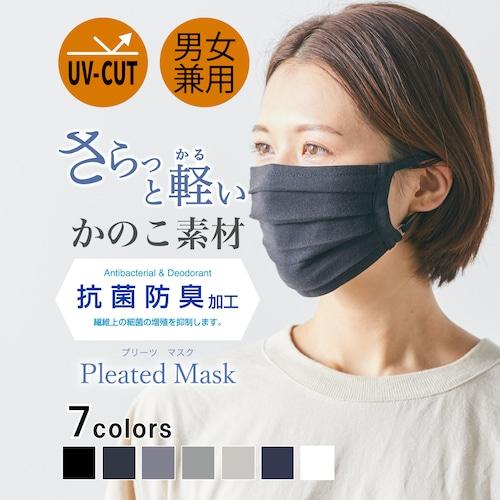 プリーツマスク 【さらっと軽い・かのこ素材】