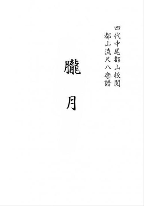 T32i280 朧月(尺八/三世 山勢松韻/楽譜)
