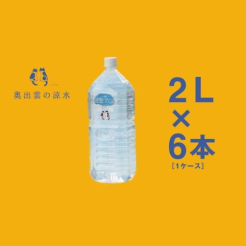 【定期購入】奥出雲の涼水2L[1ケース](6本入)