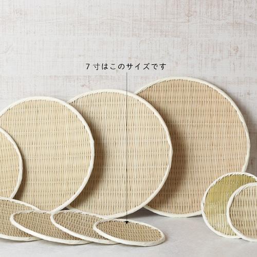 水切り盆ざる(7寸) 【75-307】