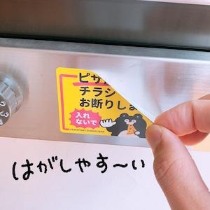 【ご予約受付停止中】チラシお断りステッカー3種SET