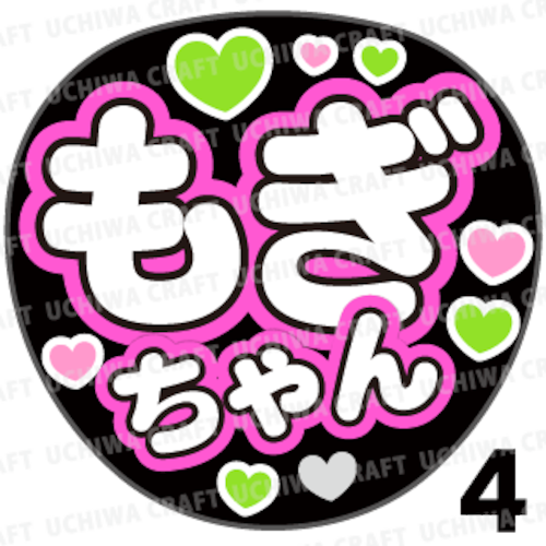 【プリントシール】【AKB48/チームK/茂木忍】『もぎちゃん』コンサートや劇場公演に!手作り応援うちわで推しメンからファンサをもらおう!!