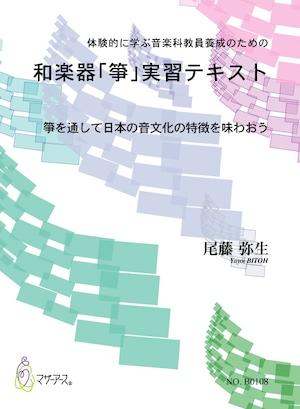B0108 和楽器「箏」実習テキスト(テキスト/尾藤弥生/楽譜)