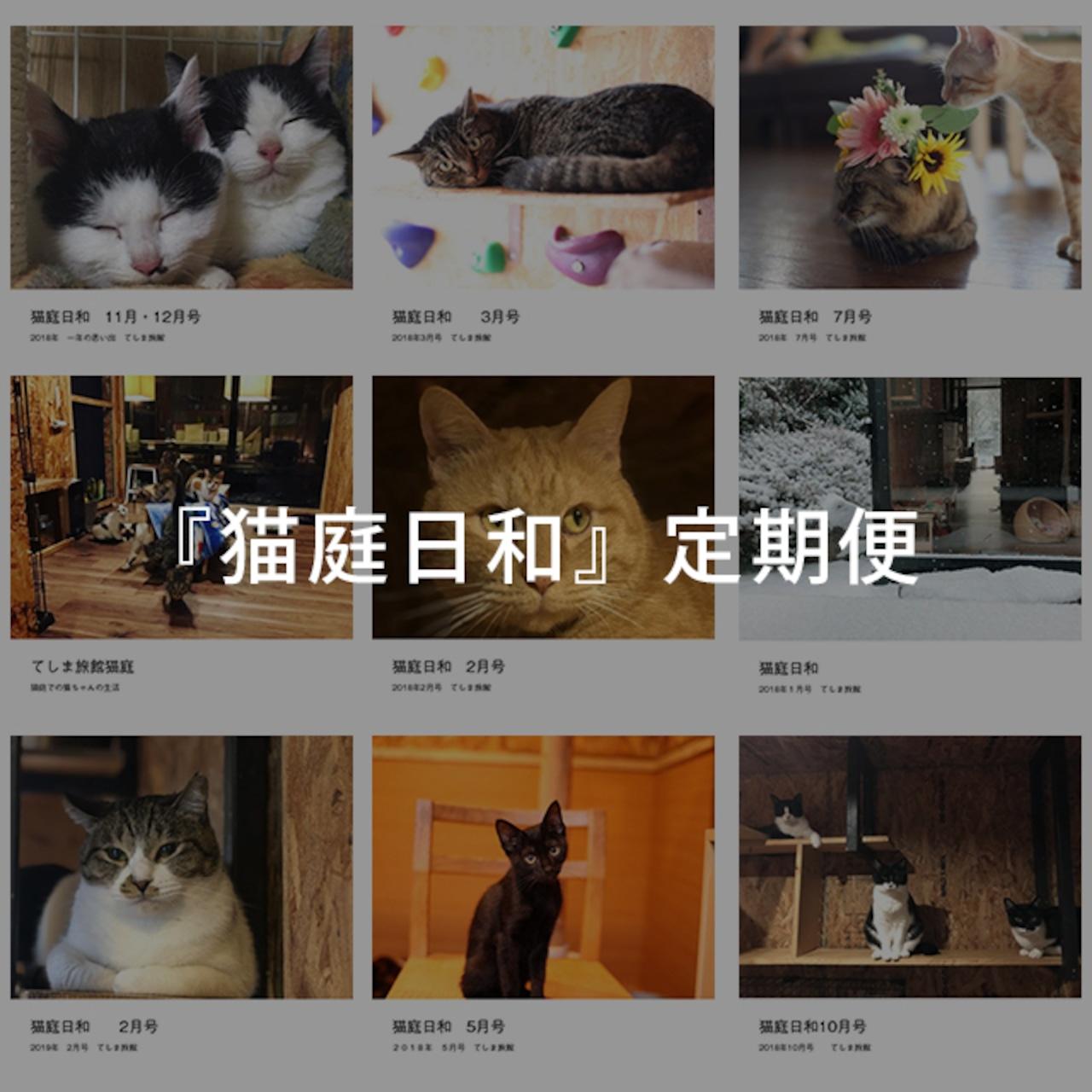 【定期便】「猫庭日和」毎月発送。猫庭支援フォトブック
