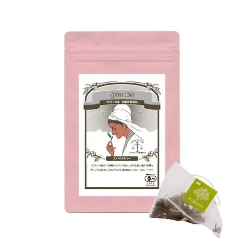 スパイスティー セイロン紅茶・たっぷりのスパイスでぽかぽか(ティーバッグ12個入)【オーガニック】
