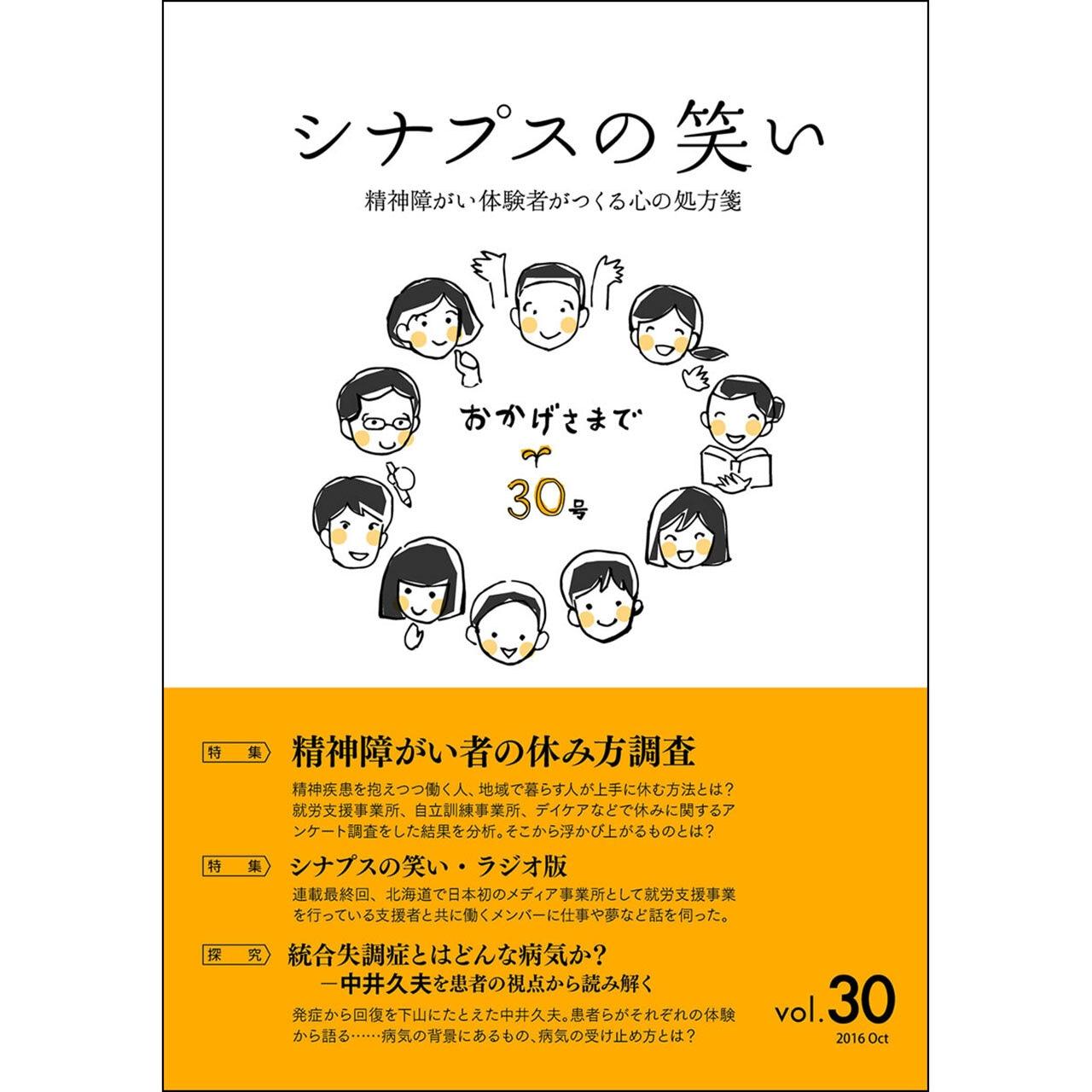 シナプスの笑い Vol.30