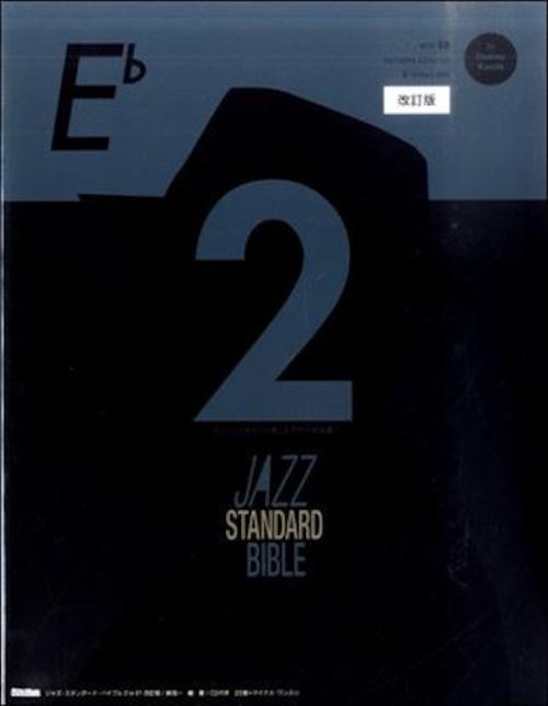 ジャズ・スタンダード・バイブル 2 in E♭ 改訂版(CD付)