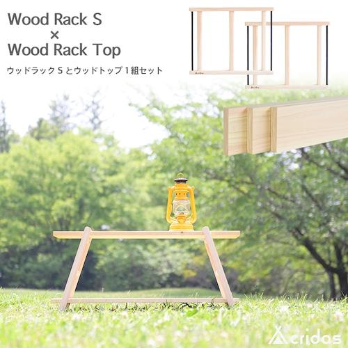 Cridas(クリダス) Wood Rack S & Top Set アウトドア用 ウッドラックS TWR01S ウッドラック トップ TWRT01 1組 ヒノキ 国産木材 テーブル キャンプ 用品 グッズ