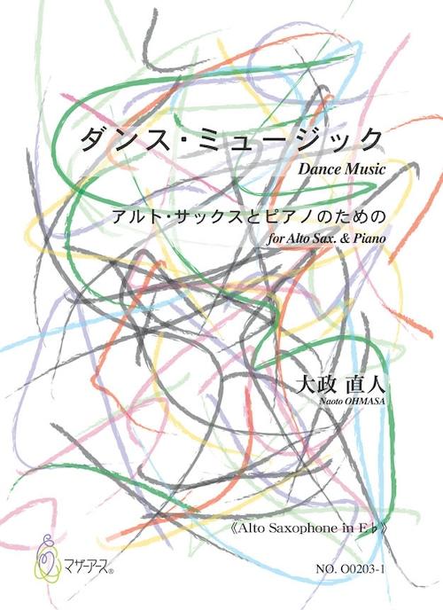 O0203 ダンス・ミュージック(Alto Sax、Pf/大政直人/楽譜)