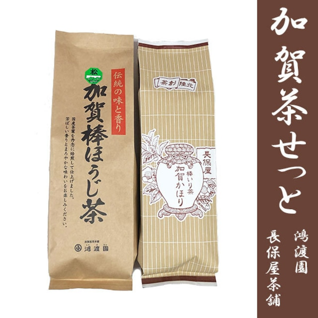加賀茶セット(ほうじ茶)