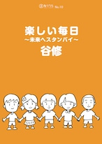 ねりうた #10 「楽しい毎日〜未来へスタンバイ〜」ダウンロード版
