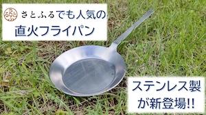 直火フライパン(ステンレス)_JFF03