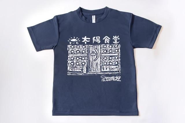 【太陽食堂】オリジナルTシャツ ドライ