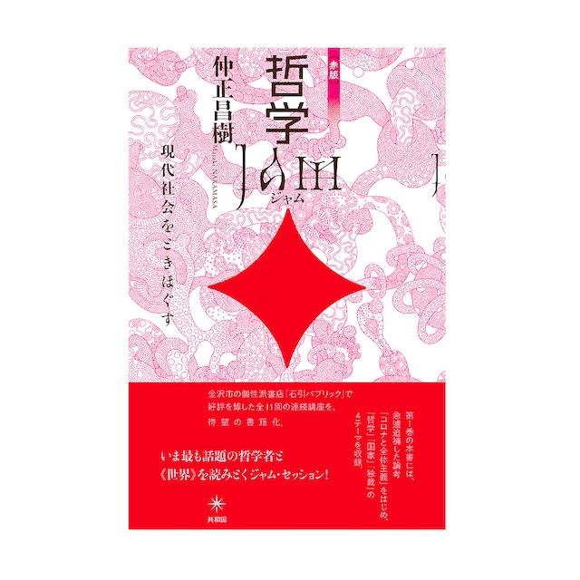 哲学JAM[赤版]★10/31オンラインイベント無料ご招待付き!