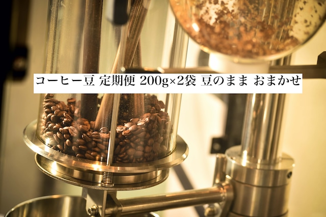 コーヒー豆 定期便 200g×2袋 豆のまま おまかせ 送料込み