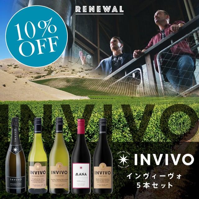 INVIVO Special 5 Pieces Set / インヴィーヴォスペシャル5本セット
