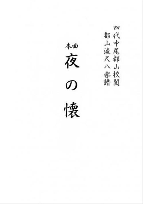 T32i026 夜の懐(尺八/流祖 中尾都山/楽譜)