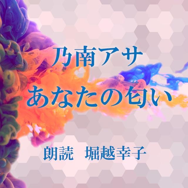 [ 朗読 CD ]あなたの匂い  [著者:乃南アサ]  [朗読:堀越幸子] 【CD2枚】 全文朗読 送料無料 オーディオブック AudioBook