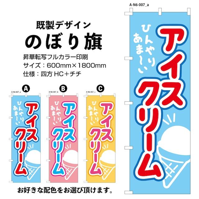 アイスクリーム【A-N6-007】のぼり旗