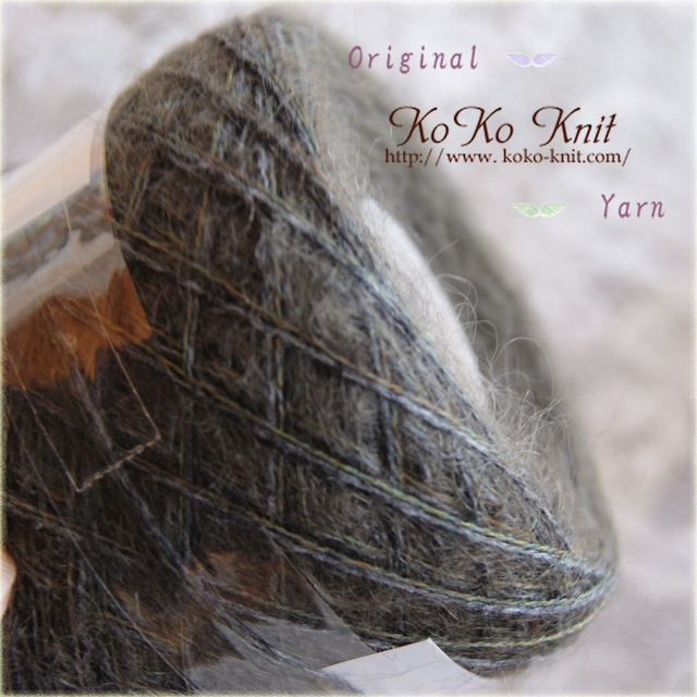 §koko§ for you~大自然こげ茶  メンズにも 1玉55g以上 約230m  カシミア モヘア 引き揃え 毛糸 オリジナル糸 茶(033)