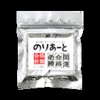 のりあーとⓇ合格祈願 セール!¥324→¥220に!