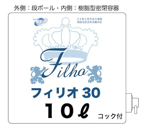★別サイトで受付中・フィリオ30/10L