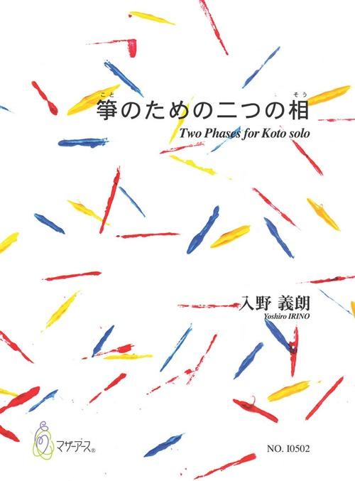 I0502 箏のための二つの相( 箏ソロ/入野義朗/楽譜)