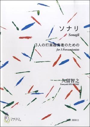 H0011 ソナリ(打楽器3/久留智之/楽譜)