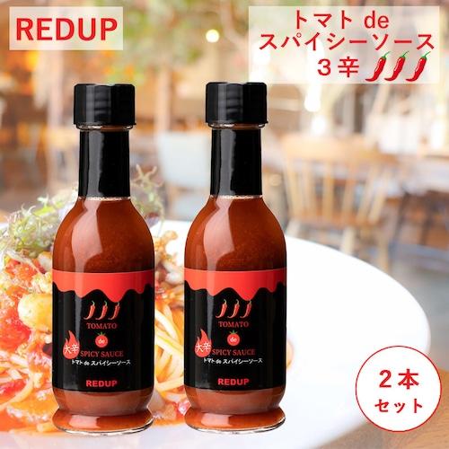 REDUP(レッドアップ) トマトdeスパイシーソース 3辛 2本セット タバスコ 万能辛味調味料 BBQ バーベキュー アウトドア 用品 キャンプ グッズ