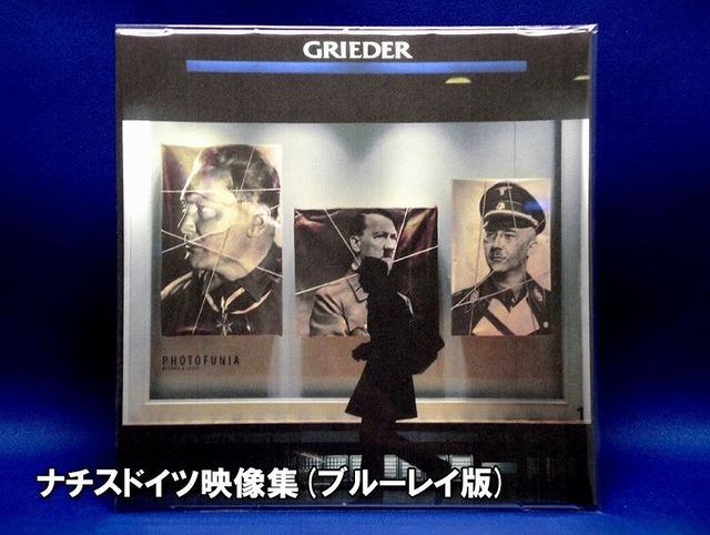 ナチスドイツ 映像集 DVD版 ブルーレイ版 ドイツ週間ニュース 意志の勝利