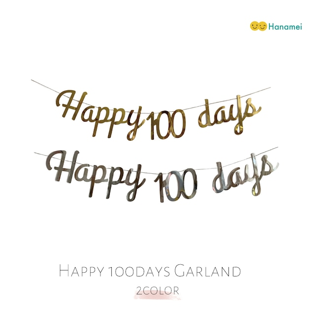 バースデー ガーランド Happy 100 days バナー スクリプト カリグラフィー  誕生日 パーティー