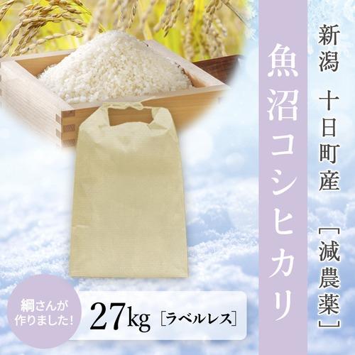 【雪彩米Premier】令和3年産 十日町産 減農薬 新米 魚沼コシヒカリ 27kg