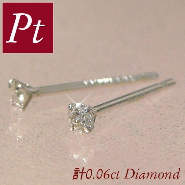 ダイヤモンド ピアス 一粒 計0.06ct プラチナ レディース pt900 4本爪 シンプル