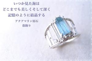 アクアマリン原石 指飾り