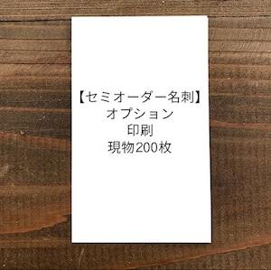 【セミオーダー名刺】オプション・印刷現物200枚