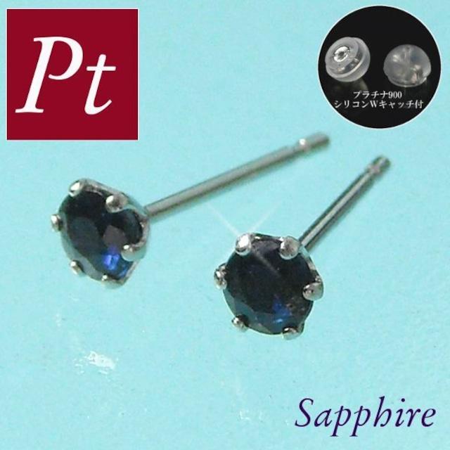 サファイア ピアス 天然石 一粒 9月誕生石 プラチナ シンプル レディース pt900 両耳