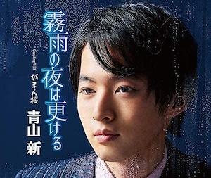 『霧雨の夜は更ける c/w がまん桜』青山新 【特典】ポストカード付