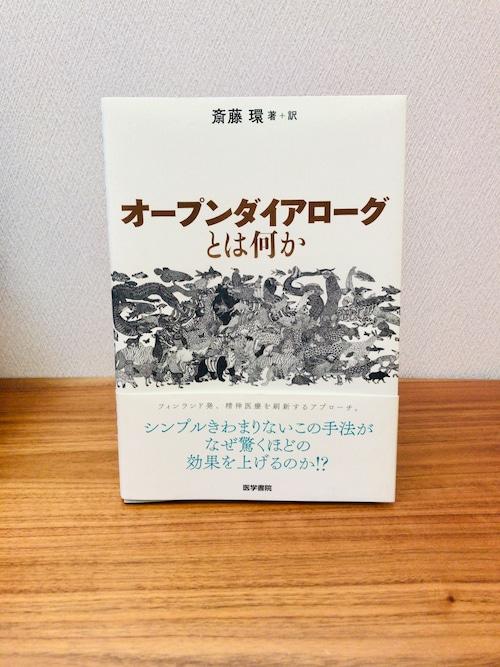 「オープン・ダイアローグとは何か」斉藤環著+訳(単行本・大判)