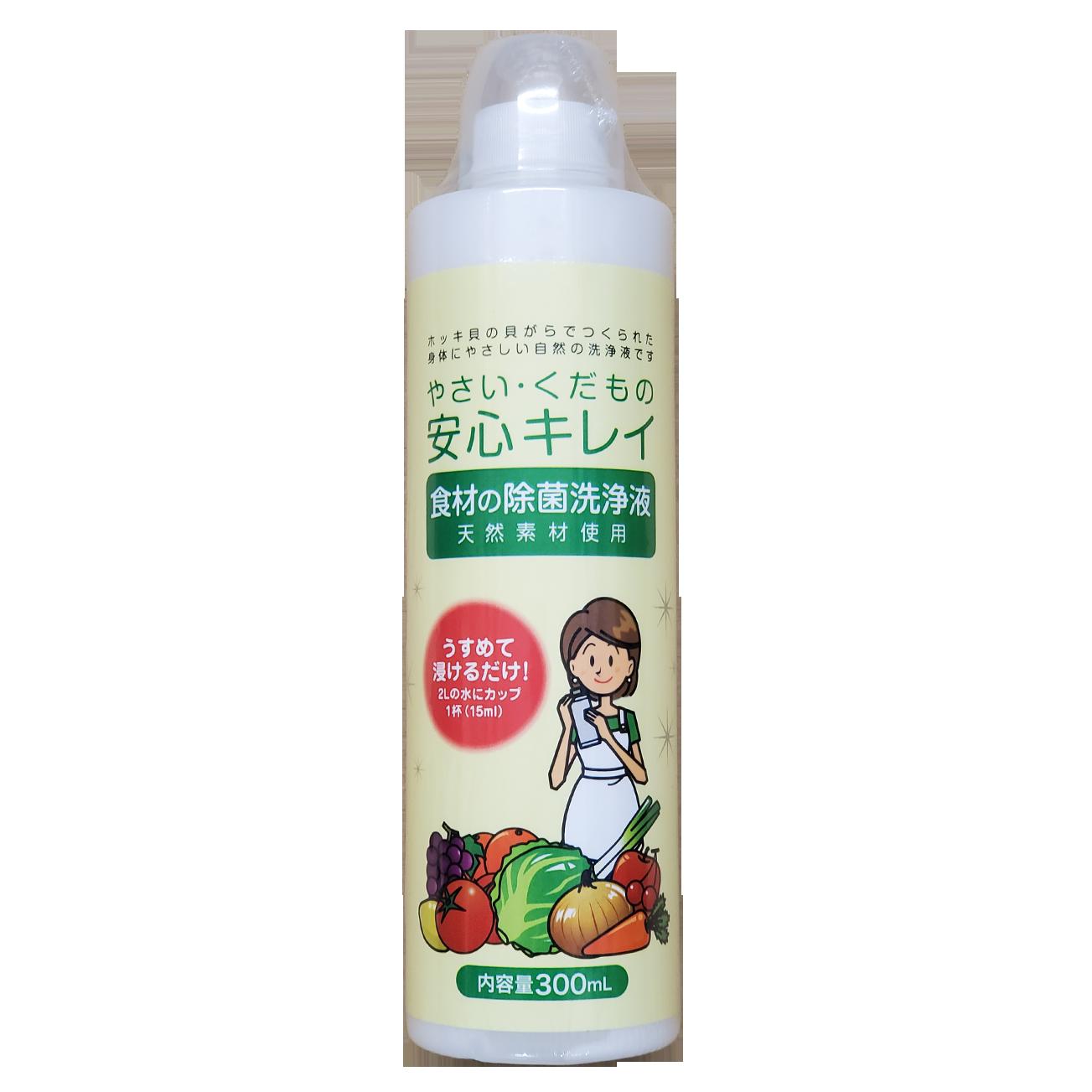 やさい・くだもの安心キレイ 食材の除菌・洗浄用(食品衛生)