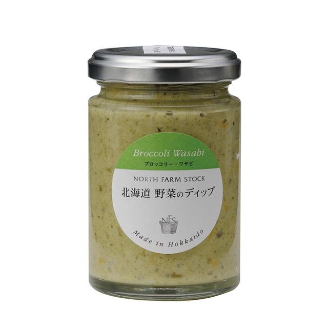 北海道野菜のディップ(ブロッコリー・ワサビ)120g
