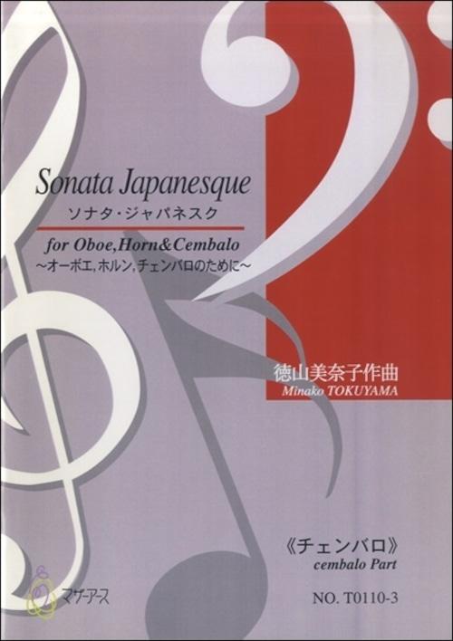 T0110 ソナタ・ジャパネスク(オーボエ、ホルン、チェンバロ/徳山美奈子/楽譜)