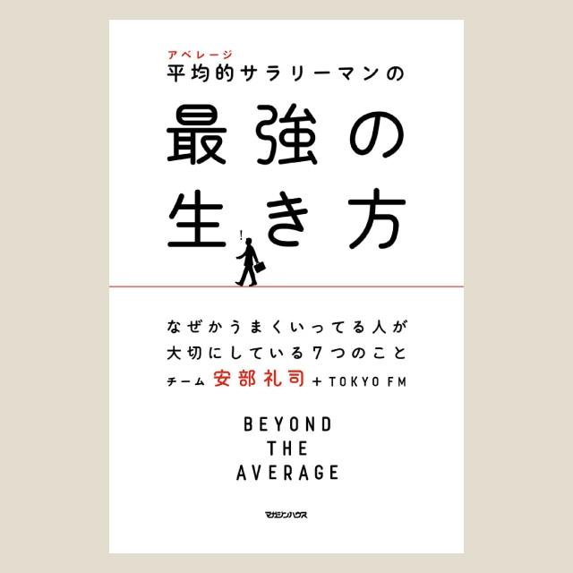 平均的サラリーマン 最強の生き方(書籍)