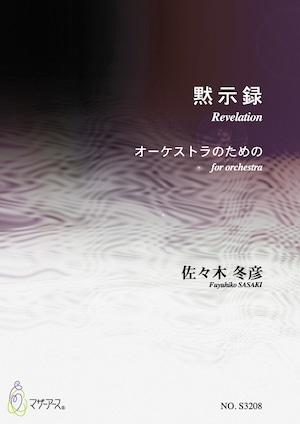 S3208 黙示録(オーケストラ/佐々木冬彦/楽譜)