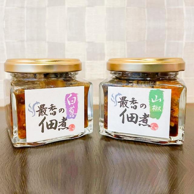 大人気!最香の佃煮セット(白葱・山椒)